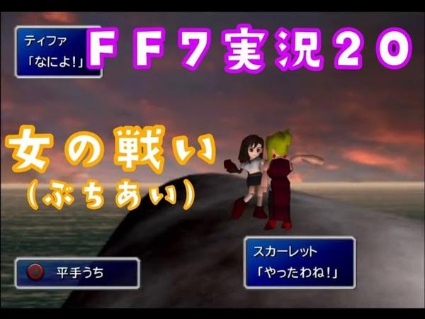 FF7原作 ガールズバンドマンの実況 20
