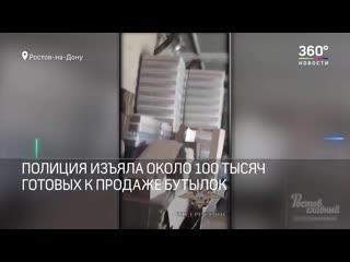 Поддельный алкоголь из грязной воды из бассейна делали в Ростове-на-Дону