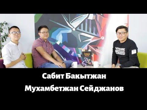 Сабит Бакытжан Мухамбетжан Сейджанов о казахстанских комиксах гик культуре и Алмаконе