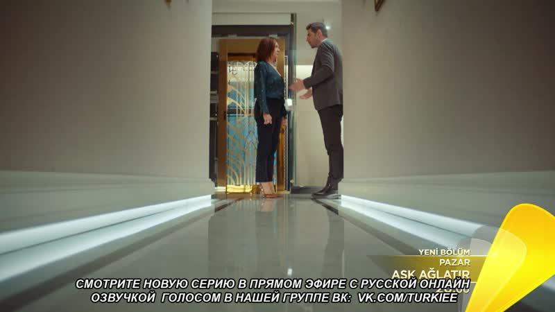 Любовь заставляет плакать 14 Серия Фраг №2 Русская Озвучка