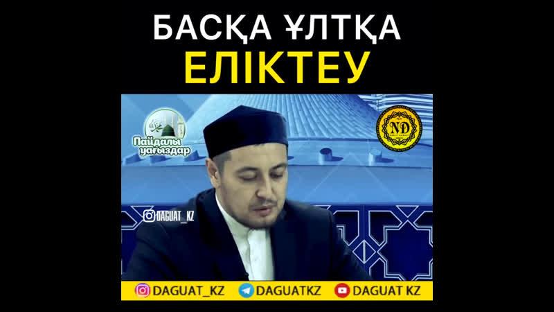 Басқа ұлтқа еліктеу ұстаз Асқар Мұқанов