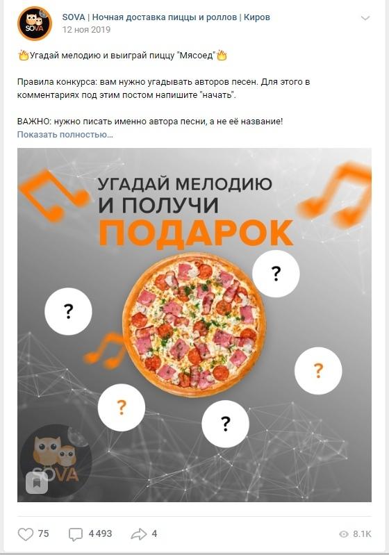 Как увеличить оборот доставки еды до 300 тыс и… разориться, изображение №34