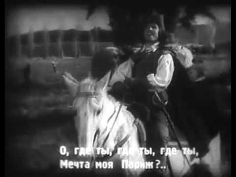 Песенка ДАртаньяна из кф Три мушкетера (1939)
