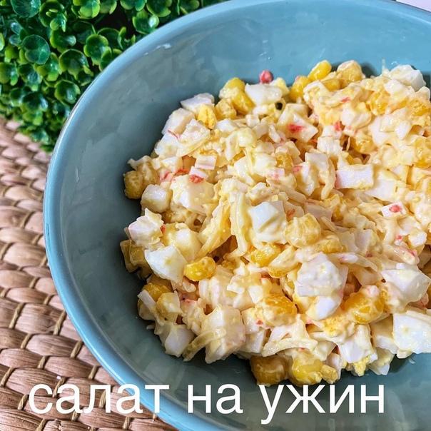 Салат на ужин ⠀ КБЖУ на 100 гр 113/8,4/5,38/7  ⠀ Кукуруза консервированная...