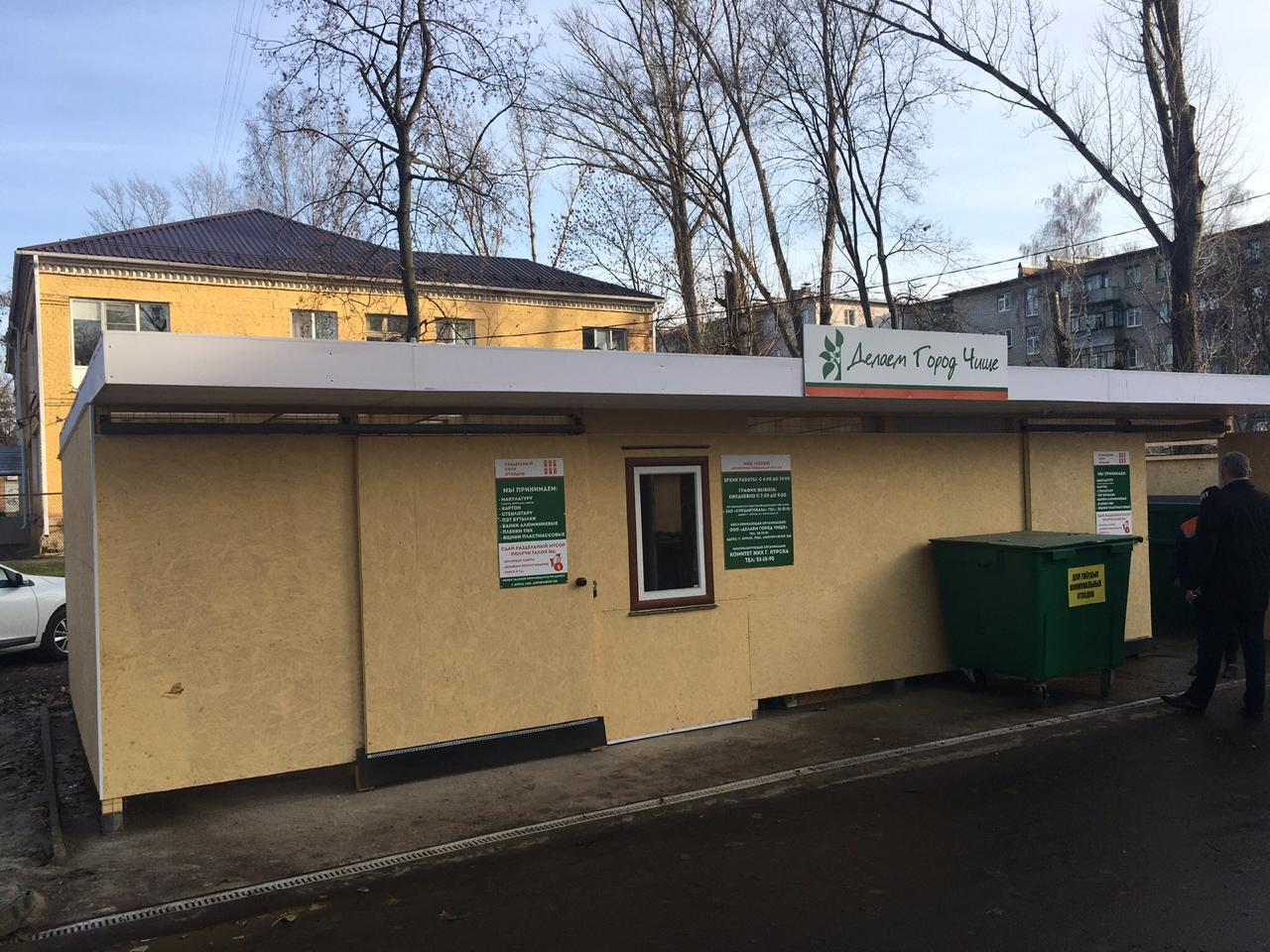 В Курске появилась закрытая контейнерная площадка нового типа
