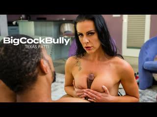 [NaughtyAmerica] Texas Patti - Big Cock Bully NewPorn2020