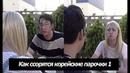 Как ссорятся корейские парочки, часть 1 커플 싸움 [오!한국어, Уроки корейского от Оли]