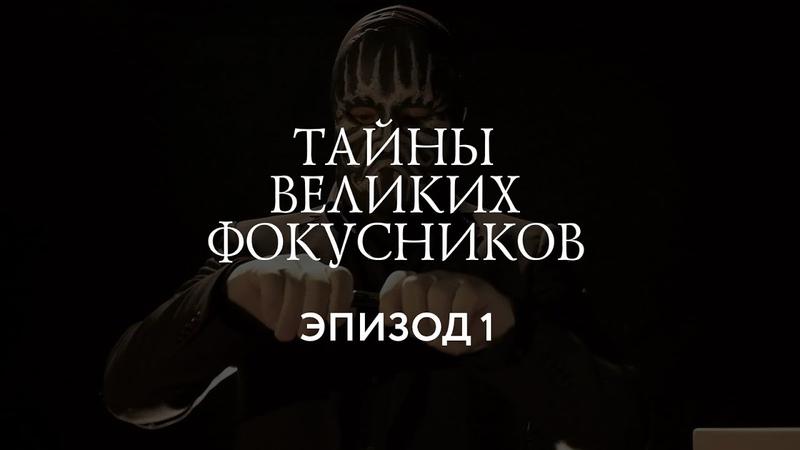 ЦИК дю Солей - шоу «Тайны великих фокусников» Часть 1- Исчезновение голоса