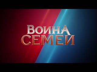 """ПРЕМЬЕРА! """"Война семей"""" скоро на ТНТ"""