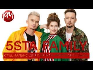 5sta Family для паблика Русская Музыка