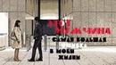 [AMG] ЭТОТ МУЖЧИНА - самая большая ошибка в моей жизни 04/10