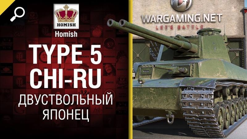 Двуствольный Японец Type 5 Chi Ru Будь готов от Homish World of Tanks