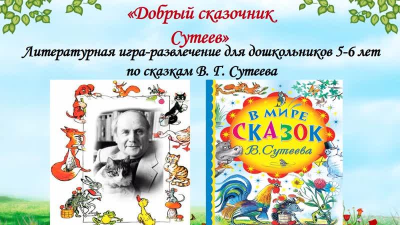 Добрый сказочник Сутеев