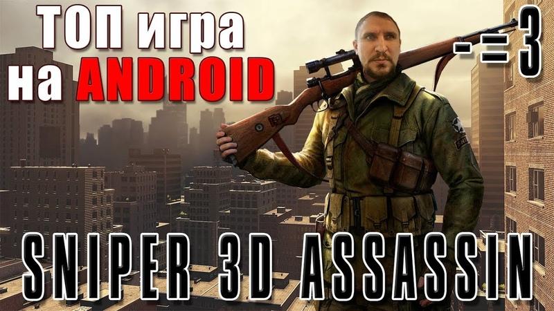 ТОП игра на АНДРОИД Снайпер 3Д лучший выстрел Sniper 3D Assassin 3