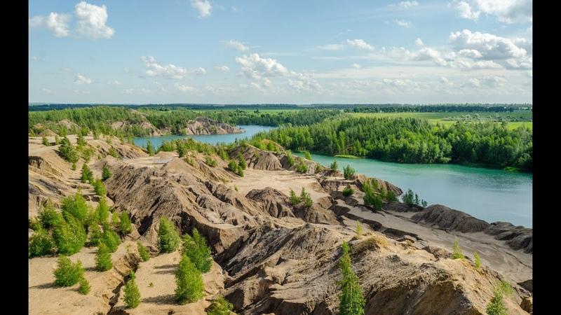 Летаю над Романцевскими горами Кондуки Бирюзовые озера Ушаковские карьеры