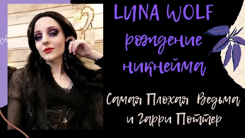 Luna Wolf История никнейма Самая плохая ведьма и Гарри Поттер
