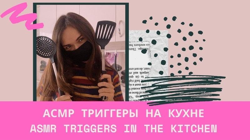 АСМР ТРИГГЕРЫ НА КУХНЕ ASMR TRIGGERS IN THE KITCHEN