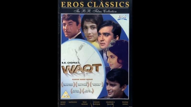 Испытание временем Waqt 1965