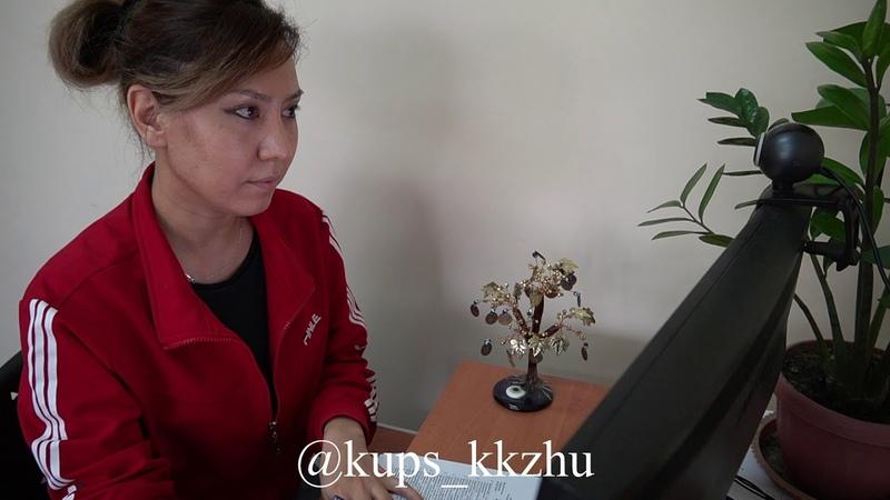 Онлайн жиналыс Онлайн совещание ҚҚЖУ КУПС