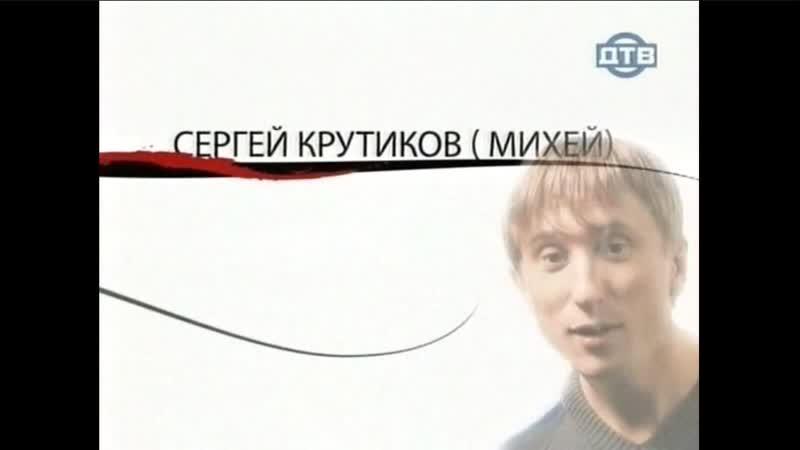 ☭☭☭ Как уходили кумиры Сергей Крутиков Михей ☭☭☭