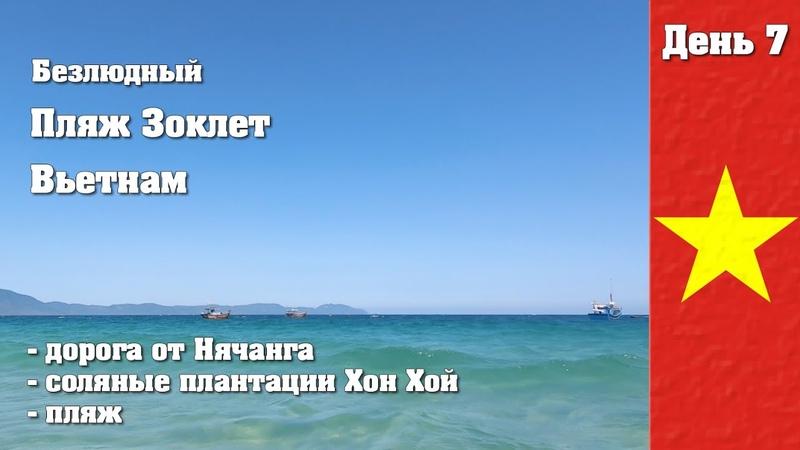 Нячанг Райский пляж Зоклет Соляный плантации Хон Хой 7й день Вьетнам ЛучшеРазУвидеть