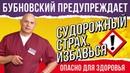 Судороги в ногах - что делать Упражнения при судорогах от доктора Бубновского