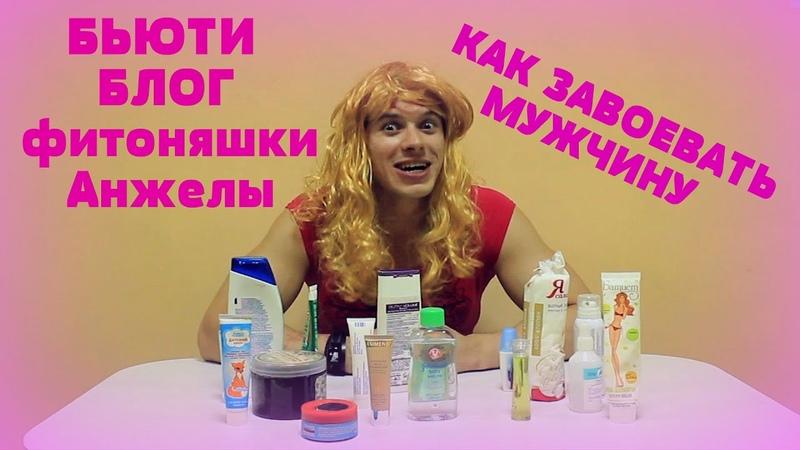 Фитоняшка Анжела Бьюти блог Как завоевать сердце мужчины by Oreshek