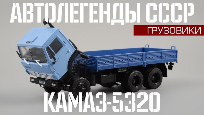 КамАЗ-5320 | Автолегенды СССР Грузовики №24 | Обзор масштабной модели 1:43