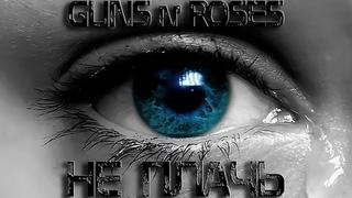 Guns N' Roses - Don't Cry (Не плачь) - Guitar Cover - Перевод лирики