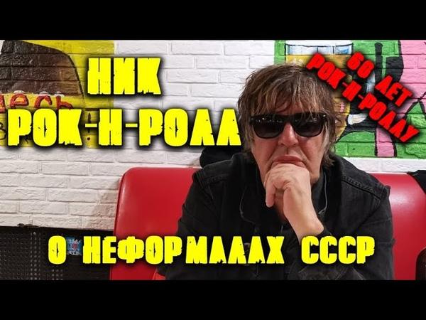 Ник Рок-н-ролл 60 летИнтервью