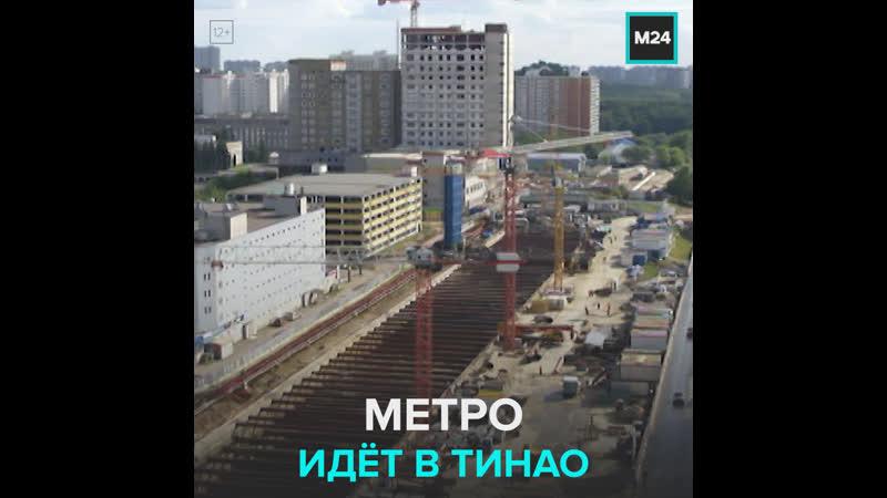 Сергей Собянин осмотрел строительство станции Университет Дружбы Народов Коммунарской линии Москва 24