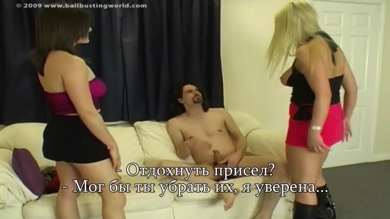 JOI CEI Translate FEMDOM 18 Rebekah Nikki Lesbian Balls Busting Русские субтитры