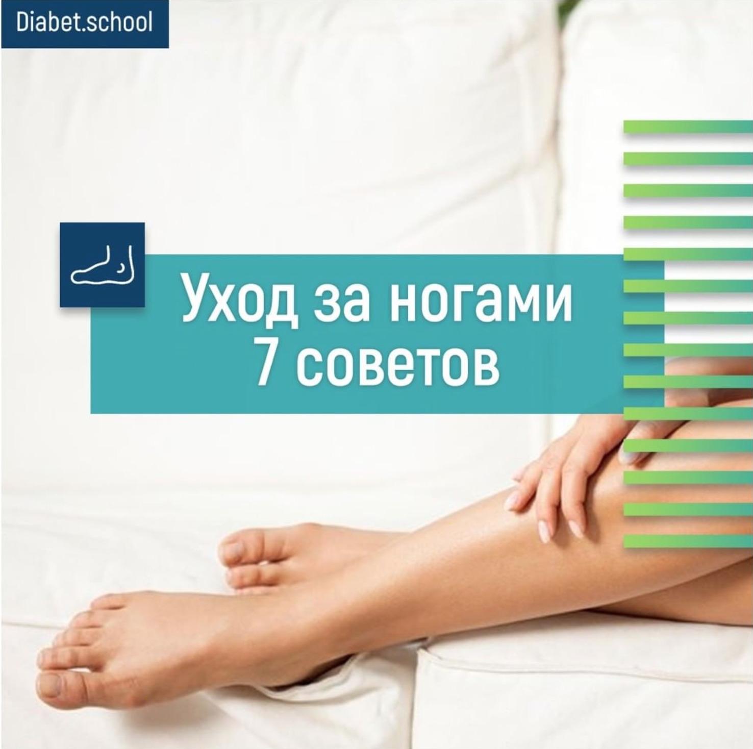 Перечень простых советов по уходу за ногами: