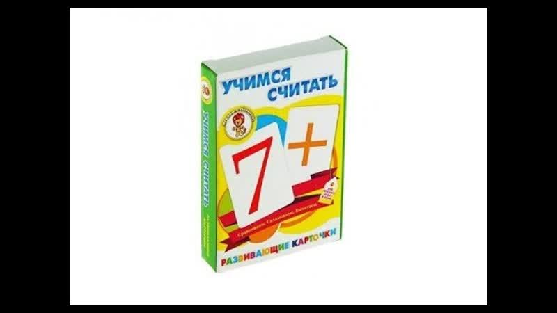 Развивающие карточки для детей Учимся считать серии Играем с Лёвиком от издательства Улыбка