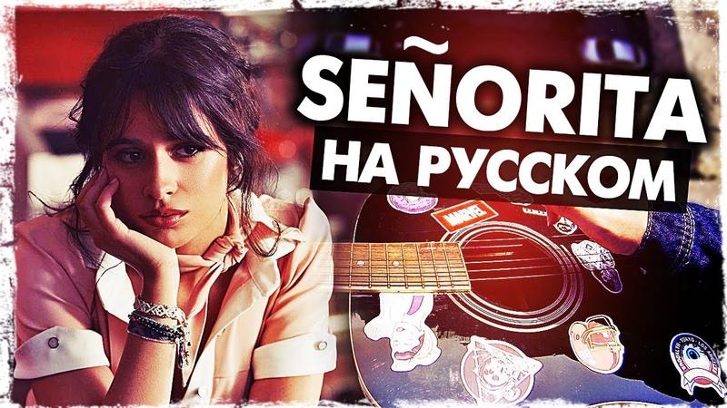 Señorita Перевод на русском Shawn Mendes Camila Cabello Acoustic Cover от Музыкант вещает