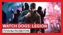 Watch Dogs Legion - трейлер планы развития и Season Pass