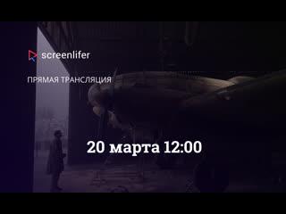 Прямая трансляция со съемок фильма ФАУ. Побег из ада