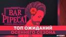 ТОП ОЖИДАНИЙ осеннего аниме сезона 2019 ANCORD ТОПЧИК