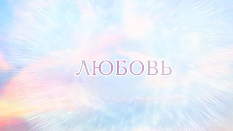 А.В.Клюев - Быть и Жить на одной волне с Богом - ТонкостиБдительности. Свобода ума от стереотипов.