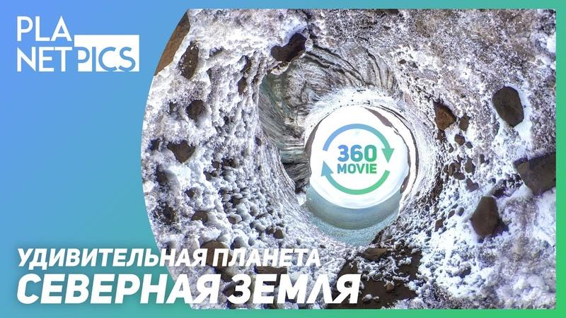 VR 360 Великие пресные воды Северная земля озвучка КУРАЖ БАМБЕЙ