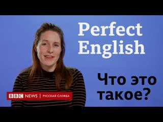 Английский: говорят носители языка. What's the difference between fluent English and perfect English I BBC