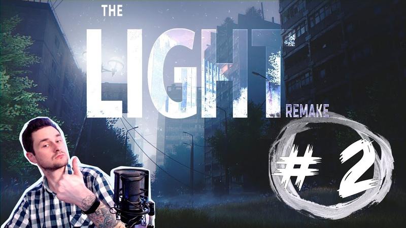 The Light Remake жизнь после людей часть 2 прохождение