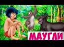 «Маугли» (Книга Джунглей) Дисней Мультфильмы для Де.mp4