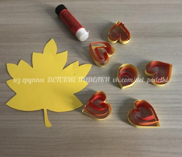 Осенняя поделка «Кленовый лист» Как делать сердечки из полосок более подробно см. в наших обсуждениях в теме Кленовый