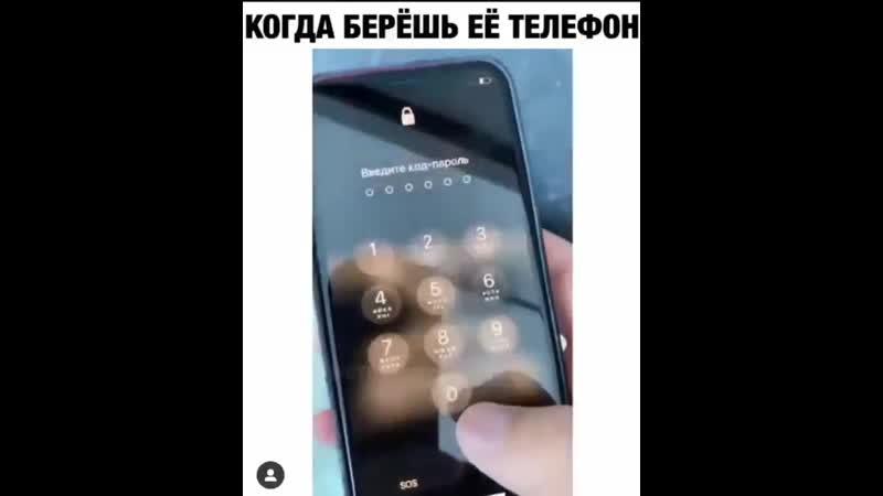 Не трогай мой телефон козлина
