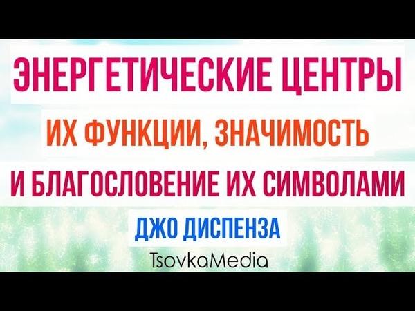 Энергетические центры Их Значимость и Благословение символами ~ Джо Диспенза TsovkaMedia