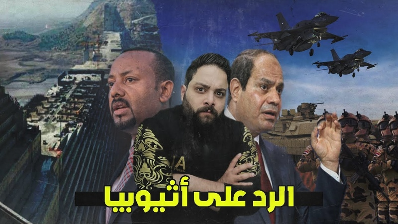 رد نارى على أثيوبيا وقصف جبهة من العيار الث 1