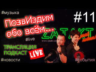 Zatakt | ПозвИздим обо всем #11 | Подкаст/Трансляция (LIVE)