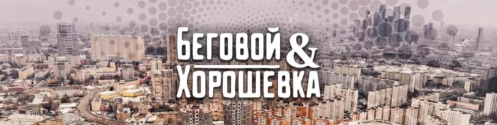 Беговой&Хорошевка сидят дома | ВКонтакте