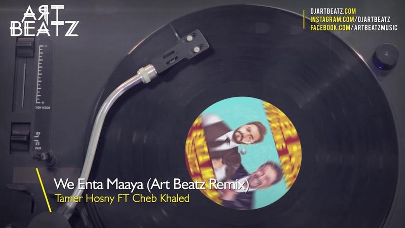 We Enta Maaya - Tamer Hosny FT Cheb Khaled (Art Beatz Remix)